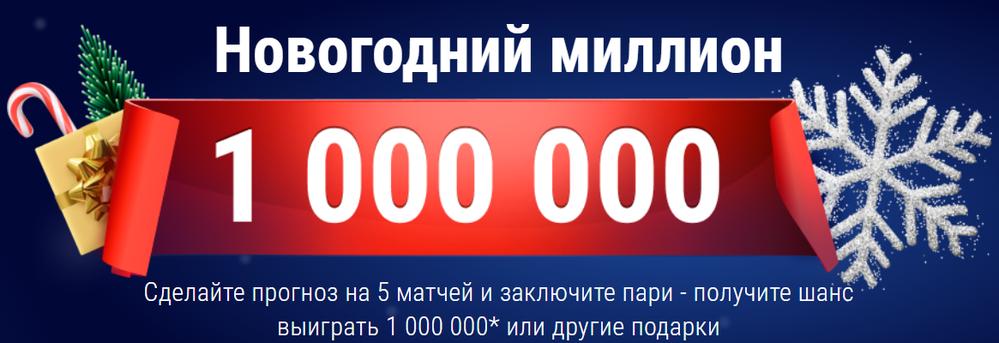 Новогодний миллион
