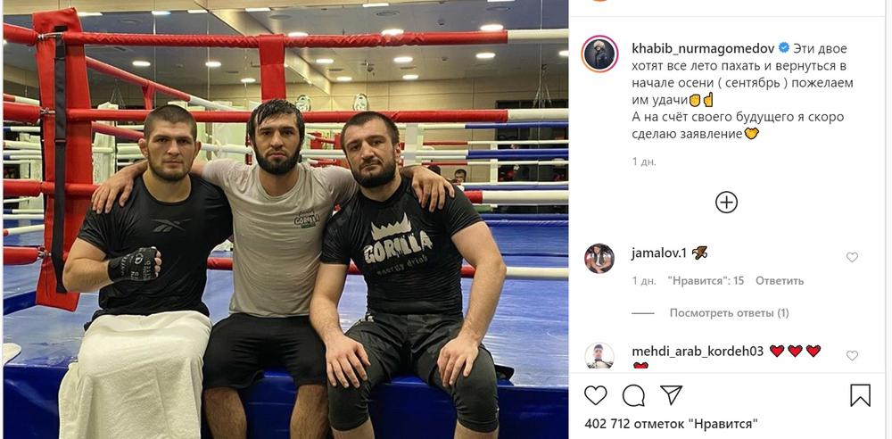 Хабиб Нурмагомедов: «А насчет своего будущего я скоро сделаю заявление».