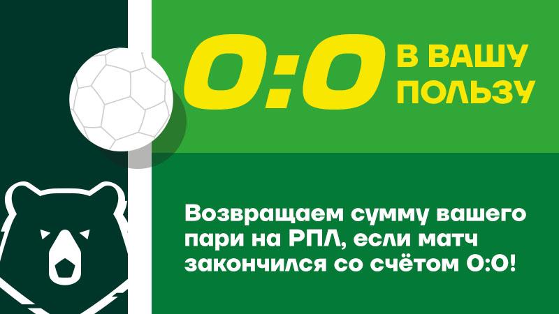 Акция «0:0 в вашу пользу» от БК «Лига Ставок»