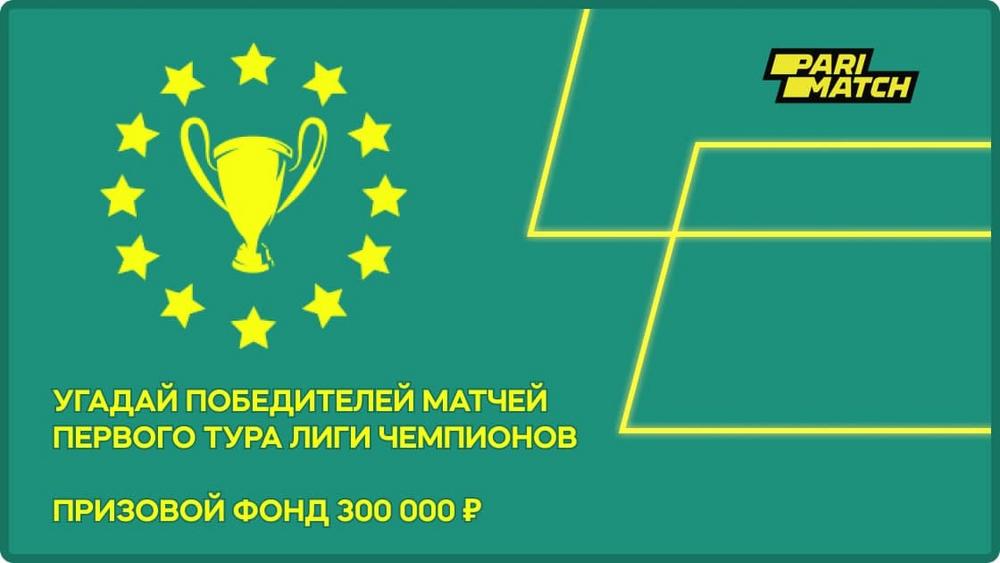 «Угадай победителей матчей первого тура ЛЧ»