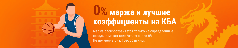 0% маржа на матчи китайского баскетбола от БК «Марафон»