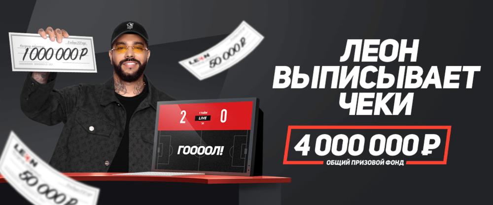 Акция с призовым фондом в 4 000 000 рублей!