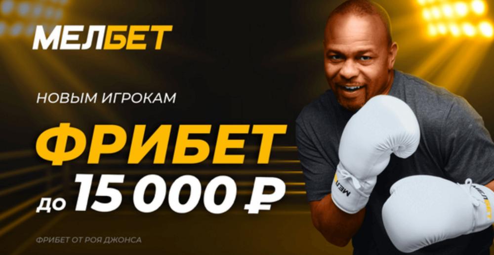 Приветственный бонус до 15 000 рублей