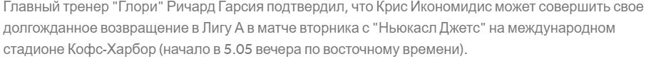 Крис Икономидис
