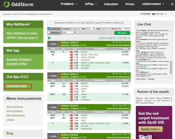 Ссылка на приложение OddStorm