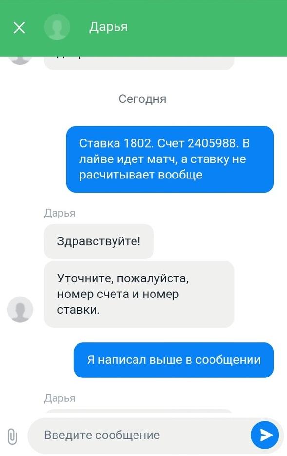 Техподдержка, Зенитбет