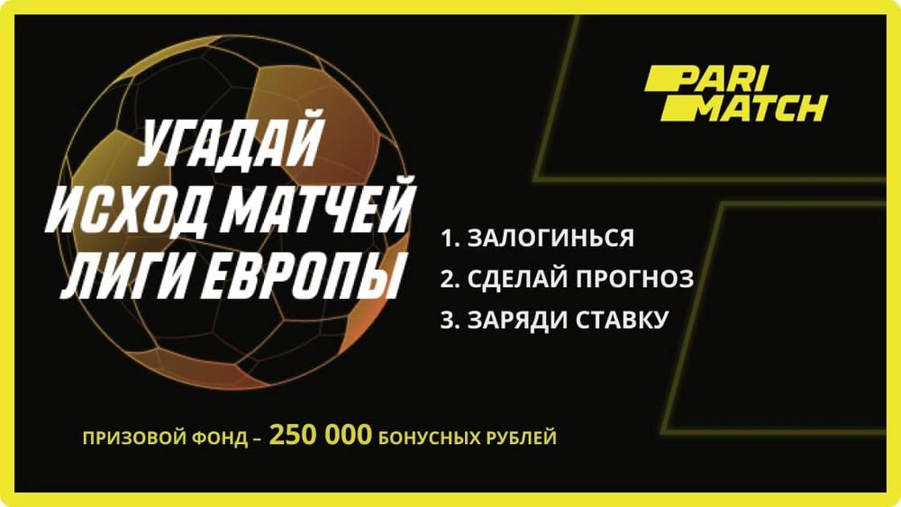 Конкурс для фанатов футбола