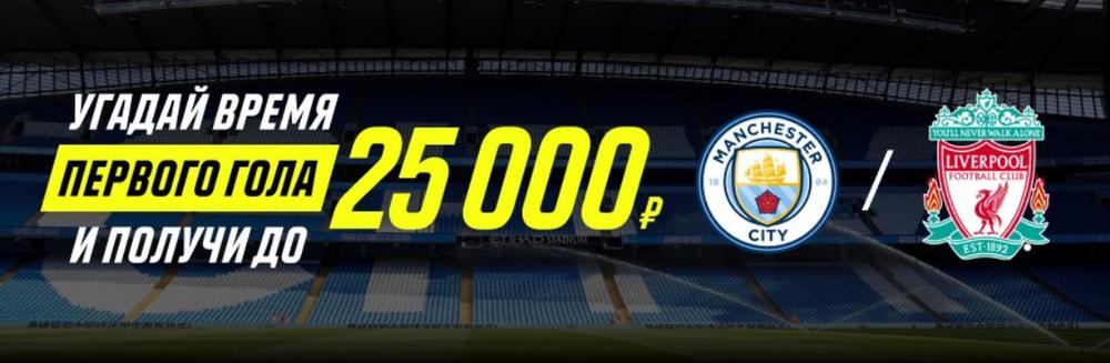 «Манчестер Сити» – «Ливерпуль»: конкурс прогнозов на матч