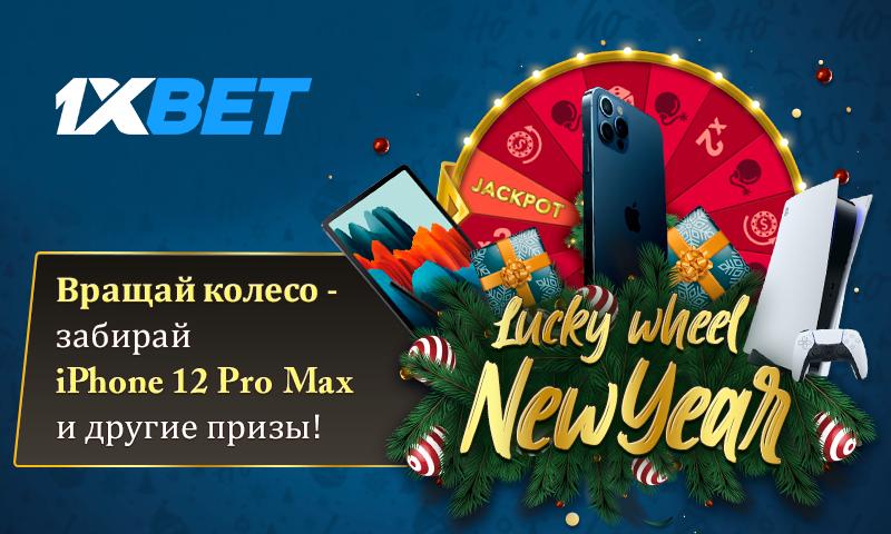 Новогоднее «Колесо удачи»