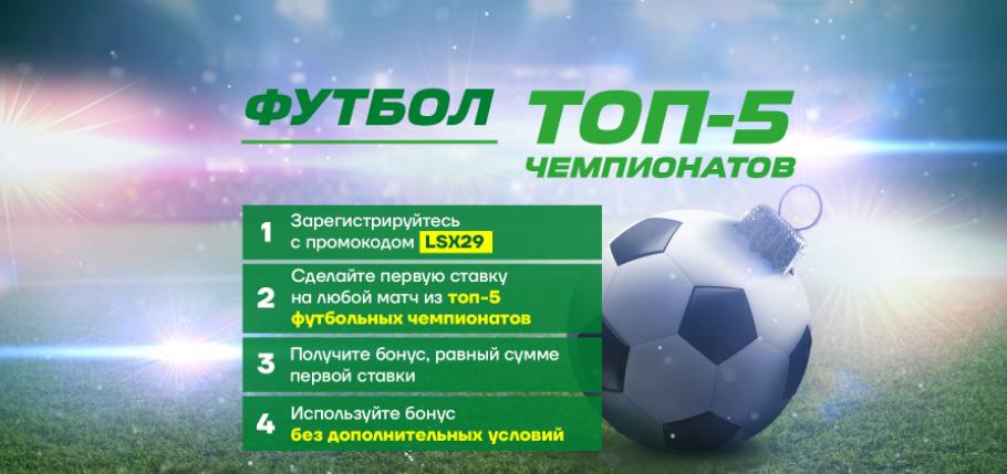 Фрибет 10 000 рублей новым пользователям