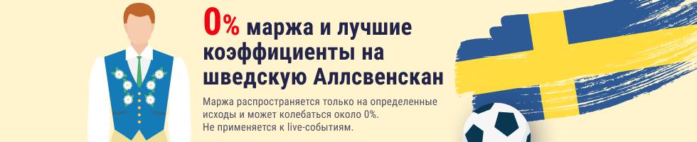 0% маржа на матчи Аллсвенскана от БК «Марафон»